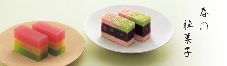 春の棹菓子
